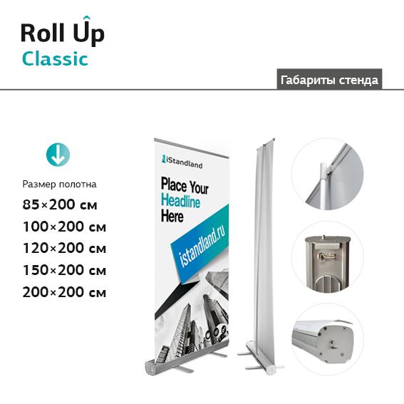 Roll Up Classic (ролл ап)-надежный качественны мобильный стенд.